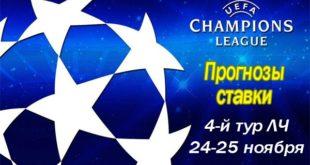 Прогнозы на матчи Лиги Чемпионов 24-25 ноября (4-й тур)