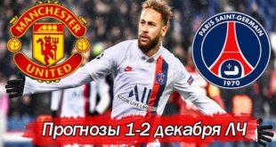 Прогнозы на матчи Лиги Чемпионов 1,2 декабря (5-й тур)