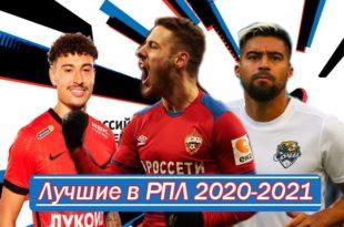 ТОП-5 лучших игроков РПЛ 2020/21 в первом круге