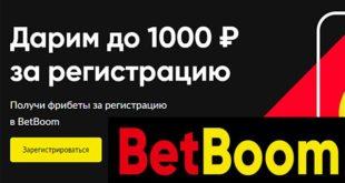 Фрибет Бет Бум без депозита! Бонус за регистрацию в Bet Boom 2021