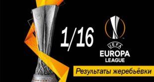 Жеребьёвка Лиги Европы 2020/2021 (1/16): результаты онлайн