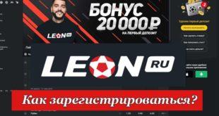 БК Леон регистрация (Россия). Как зарегистрироваться на сайте?