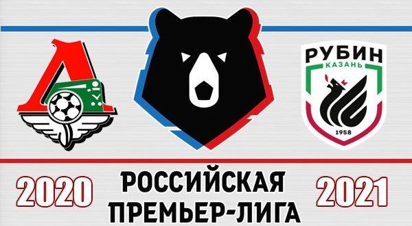 Локомотив - Рубин 5 декабря: прогноз на 17-й тур РПЛ