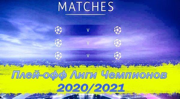 Плей-офф Лиги Чемпионов 2020-2021: матчи 1/8, 1/4, 1/2 финала