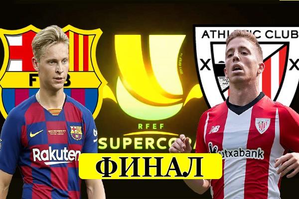 Барселона - Атлетик: прогноз на финал Суперкубка Испании 17.01.2021