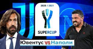 Ювентус - Наполи 20.01: Прогноз на Суперкубок Италии 2020/21