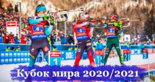 Кубок мира по биатлону 2020/2021: календарь гонок (мужчины и женщины)