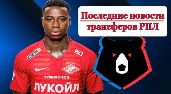 Первый новичок для Спартака, Зенит ищет нападающего. Последние трансферные новости РПЛ