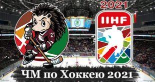 Чемпионат мира по хоккею 2021: расписание, результаты, таблица
