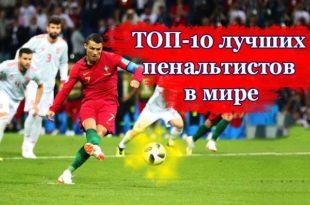 Лучшие пенальтисты в истории футбола: ТОП-10 мастеров пенальти