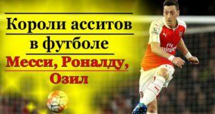ТОП-10 лучших ассистентов в истории футбола: Месси, Озил, Роналду