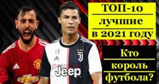 ТОП-10 лучших футболистов мира 2021 года: рейтинг самых-самых