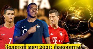 Претенденты на золотой мяч 2021: кто получит награду?