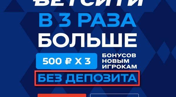 Ставки на спорт 500 рублей за регистрацию скачать xbet новая версия