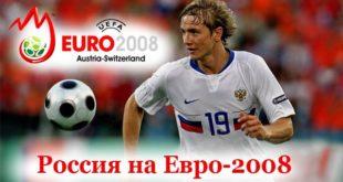 Сборная России на Евро-2008: 3-е место, состав, итоги