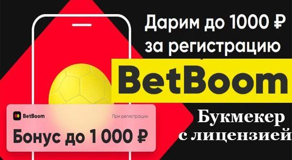 BetBoom.ru: бонус 1000 р. за регистрацию без депозита 2021