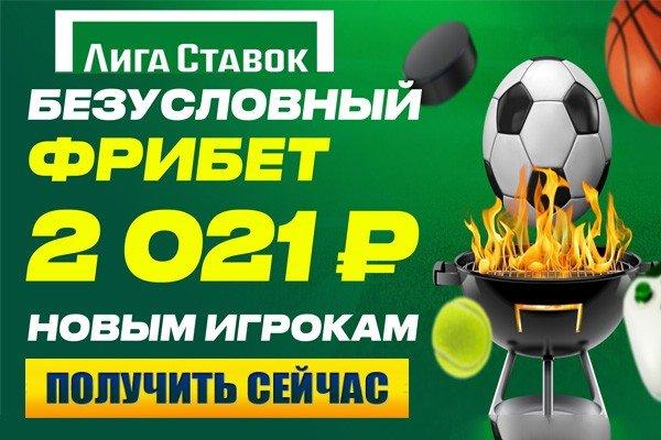 Коэффициент на футбол лига ставок коэффициент на футбол реклама фонбет 2021 кто озвучивает