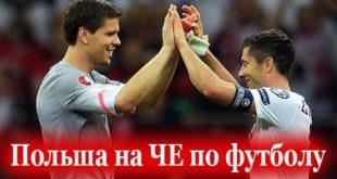 Состав сборной Польши на Евро 2020 (2021) по футболу