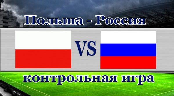 1 ставки на матч россия украинские ставки на спорт