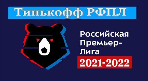 РФПЛ 2021-2022 по футболу: таблица, расписание, результаты