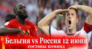 Бельгия - Россия: стартовые составы команд 12 июня (футбол)