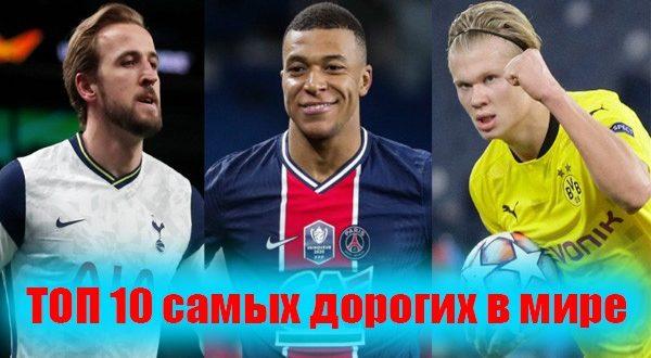 Самые дорогие футболисты в мире 2021-2022: рейтинги и ТОП-10