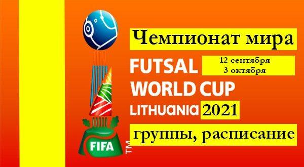 Чемпионат мира по мини футболу 2021: расписание матчей, таблица