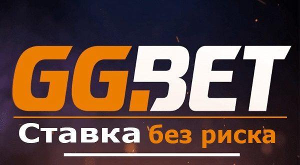 GGbet: ставка без риска (бонус от ггбет.ру)
