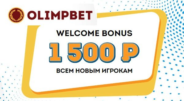 Олимп Бет: фрибет 1500 без депозита за регистрацию