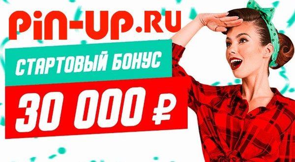 Фрибет Пинап.ру до 30000 рублей всем новым игрокам