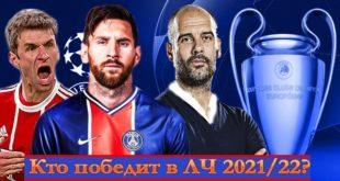Прогноз: кто выиграет Лигу Чемпионов 2021/2022. Фавориты турнира