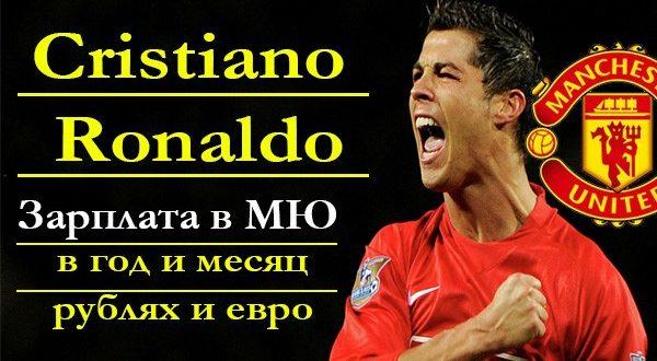 Зарплата Роналду в Манчестер Юнайтед (в год/месяц, рублях/евро)