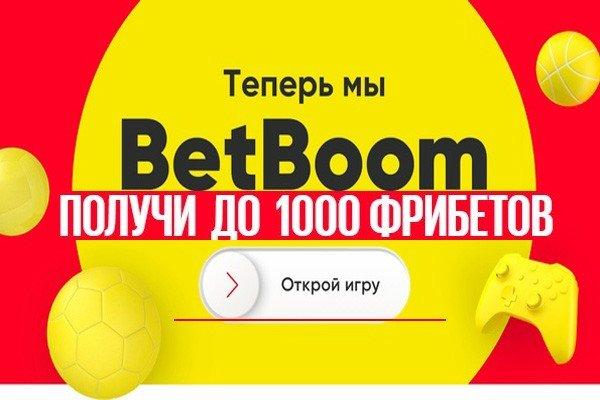 Бет бум фрибет 1000