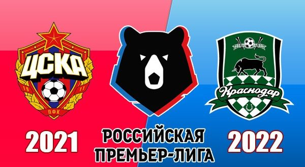 ЦСКА - Краснодар: прогноз на матч 2 октября 2021