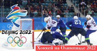 Хоккей на зимней Олимпиаде 2022: расписание, результаты, группы