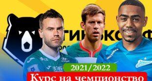 Кто выиграет чемпионат России по футболу 2021/22: прогноз на победителя РФПЛ
