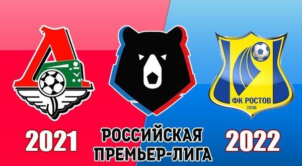 Локомотив - Ростов: прогноз на матч 3 октября 2021