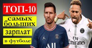 Зарплаты футболистов в России и мире 2021-2022 (таблица, ТОП-10)