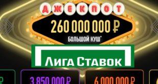 Джекпот в Лиге Ставок: сорви большой куш на 260 млн. рублей