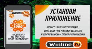 Скачать мобильное приложение Винлайн на Андроид и IOS бесплатно