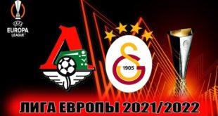 Локомотив - Галатасарай: прогноз на матч 21 октября 2021