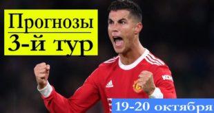 Прогнозы на 3 тур Лиги Чемпионов 19-20 октября 2021