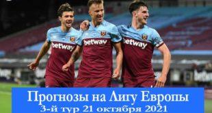 Прогнозы на 3 тур Лиги Европы 21 октября 2021