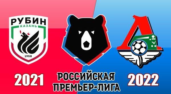 Рубин - Локомотив: прогноз на матч 16 октября 2021