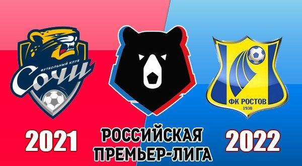 Сочи - Ростов прогноз на матч 16 октября 2021