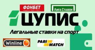 Ставки на спорт через ЦУПИС: список букмекеров РФ