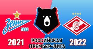 Зенит - Спартак Москва: прогнозы на матч 24 октября 2021