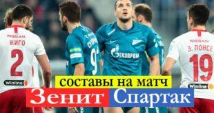 Зенит - Спартак: составы команд на матч 24.10.2021